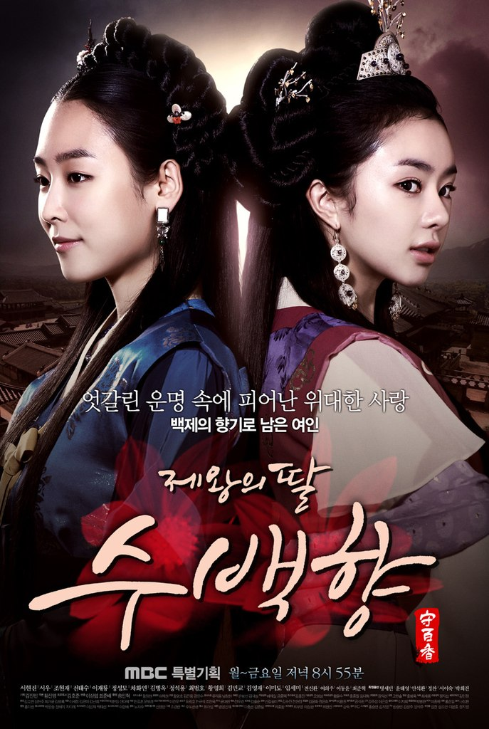 ���� ������, �� ��� ��� / King's Daughter, Soo Baek Hyang