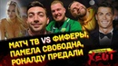 Матч ТВ против фиферов, Роналду предали, Памела свободна