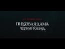 Русалка. Озеро мертвых — Трейлер (2018)(1)