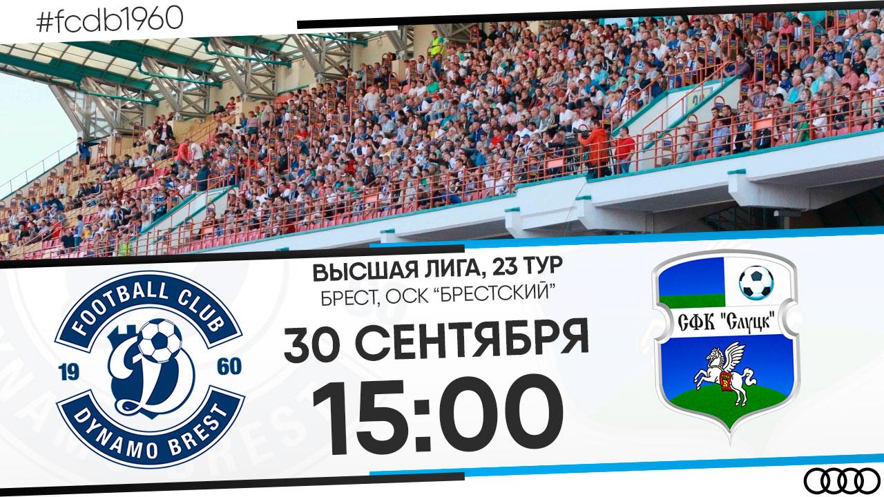 Ограничения движения в Бресте в связи с проведением футбольного матча 30 сентября