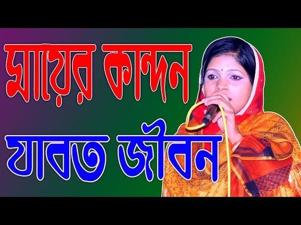মায়ের কান্দন যাবত জীবন   mayer kandon jabot jibon   বাংলা বাউল গা2