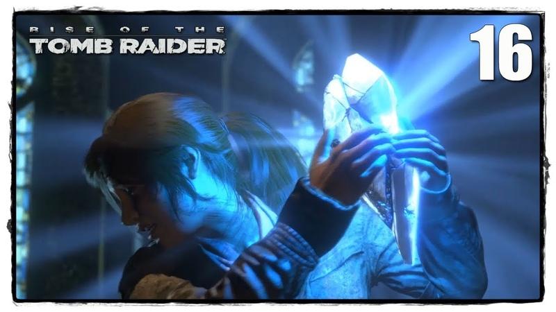 Rise of the Tomb Raider - Прохождение 16 БЕССМЕРТИЕ ЗАКОНЧИЛОСЬ (ФИНАЛ)