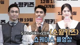 '스윙키즈' 유쾌한 쇼케이스 풀영상 (도경수, 박혜수, 오정세)[무비비]