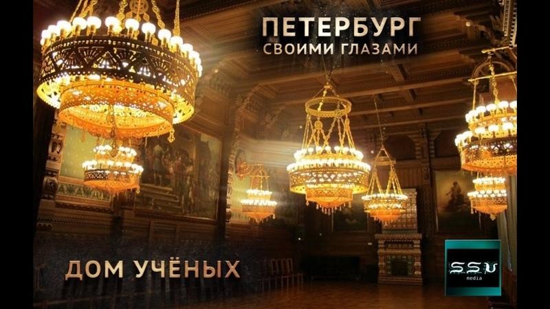 Невероятные интерьеры дворца просто сбили нас с ног своим великолепием Дом ученых