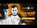 Versus Live Rudeboy vs Ресторатор 04 10 2018