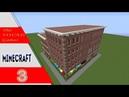 Строительство кирпичного дома Minecraft Часть 3