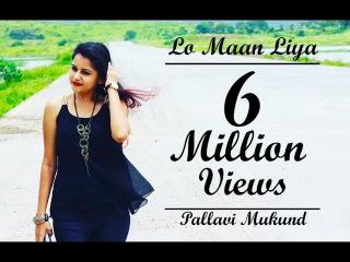 LO MAAN LIYA Song | Raaz Reboot | Arijit Singh | Female Cover by Pallavi Mukund