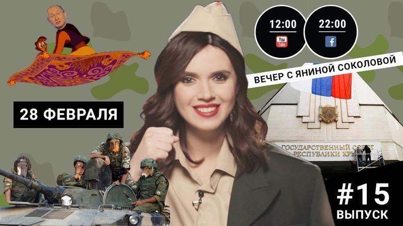 Адреналинометр Путина Крым наш вернём Украине границы УССР | Вечер 15