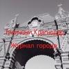 Типичный Краснодар. Журнал города.