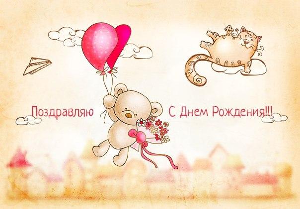 Поздравления милым женщинам с днем рождения