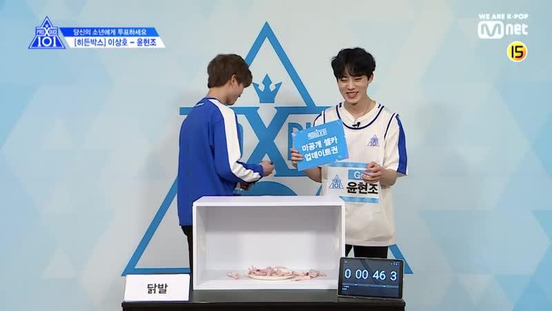 [단독/X101스페셜] 히든박스 미션ᅵ이상호(Gost) VS 윤현조(Gost)