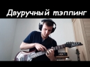 Anton Oparin - Двуручный Тэппинг - Прелюдия До-минор (И.С.Бах)