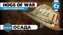 Hogs of War ► Осада