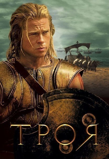 Троя (2004)