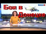 Бои на Юго-Востоке, много убитых и раненых/ Вести РТР Россия 27 05 2014