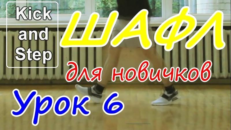 ТОП 10 движений танца Шафл! Подробные видеоуроки, как научиться танцевать шафл! Обучение шафлу! 6 » Freewka.com - Смотреть онлайн в хорощем качестве
