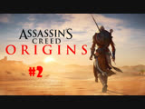 Прохождение Assassin's Creed Origins — Часть 2