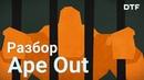 Обзор Ape Out. Антипод Hotline Miami. Концепция, процедурная генерация, адаптивный саундтрек