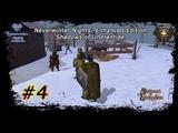 Прохождение [co-op] Neverwinter Nights: Enhanced Edition | Shadows of Undrentide | # 4