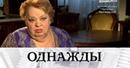 «Однажды…» памятное интервью Натальи Крачковской, миллиарды Андрея Фомина и график Евгения Гришковца