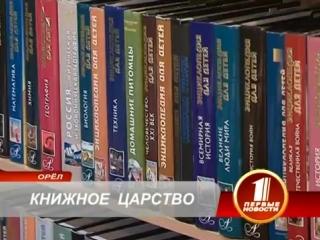 КНИЖНОЕ ЦАРСТВО День библиотек - 2018