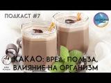 Какао вред, польза, влияние на организм