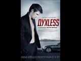 ФИЛЬМ ДухLess / Духлесс / Duxless (2012)