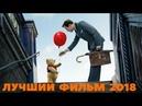 Кристофер Робин - Лучший фильм 2018! (Обзор)