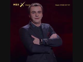 Стенд-ап комик о выборах мэра в Москве