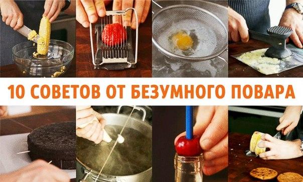 Этот парень знает как провести время на кухне! ↪ Бесценные советы.