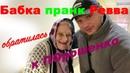Бабуля пранк Ревва обращение к ПОрошенко