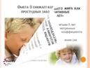 Зачем ОМЕГА 3 от Wellness (код 22467) нашим детям