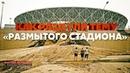 Как раздули тему «размытого стадиона» в Волгограде (Руслан Осташко)