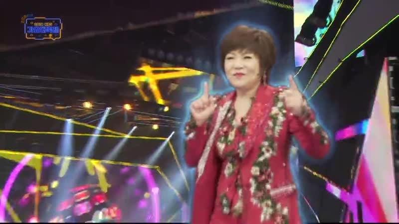 Kim Yeon Ja All Casts - Amor Fati ¦ 김연자 전 출연진 - 아모르 파티 [2018 KBS Song Festival _⁄ 2018.12.28]