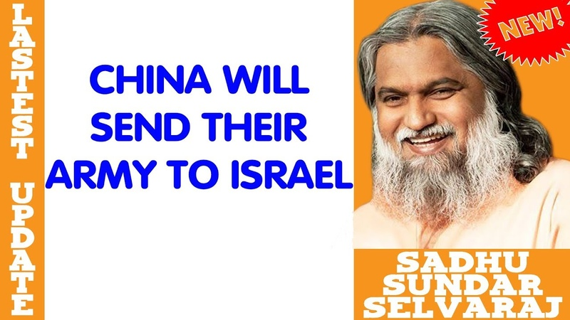 Sadhu Sundar Selvaraj (December 29, 2018) — CHINA WILL SEND THEIR ARMY TO ISRAEL