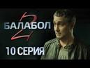 Балабол-2. 10 серия