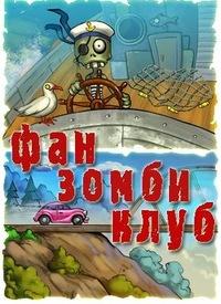 Зомби Ферма, 25 апреля 1993, Севастополь, id199368324