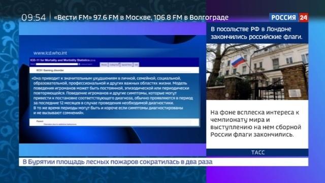 Новости на Россия 24 • ВОЗ признала игроманию болезнью