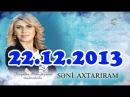 ▐►SENI AXTARIRAM 22.12.2013 FULL◄▌