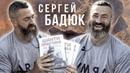 Сергей Бадюк о Сирии, Гоголе , Маккейне и Сталине