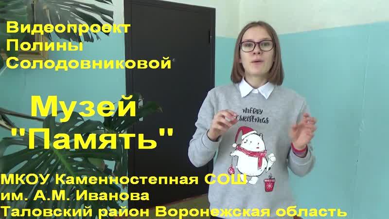 Видеопроект Полины Солодовниковой Музей Память