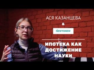 Ася Казанцева: Ипотека на 30 лет — это достижение науки