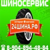 24шина.рф - Интернет магазин шин и шиномонтаж