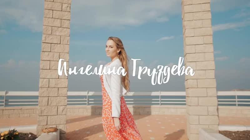 Дизайнер-стилист, визажист Ангелина Груздева