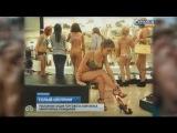 2013 Новости сегодня -- Киевский голый шоппинг... Рекламная акция торгового центра...