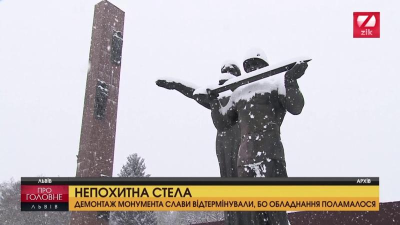 У Львові не можуть демонтувати Монумент Слави