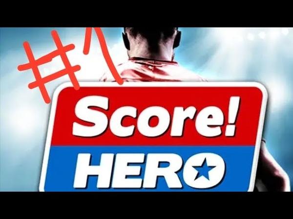 Score Hero 1 СТАНЬ ГЕРОЕМ! ПРОХОЖДЕНИЕ/ ГЕЙМПЛЕЙ!