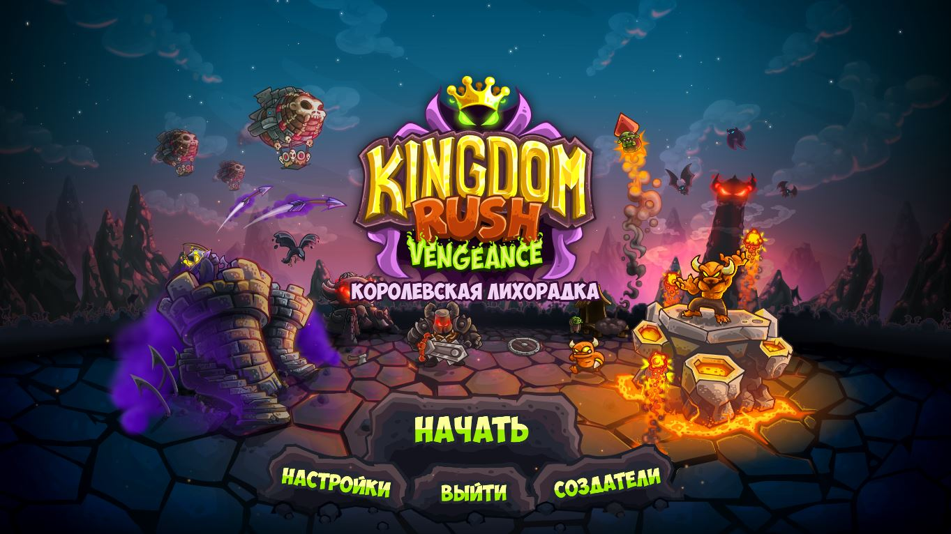 Королевская лихорадка | Kingdom Rush Vengeance Multi x64 (Rus)