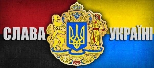 Живе Україна!