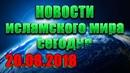 Исламские новости про ислам и мусульман в России и мире сегодня 20.08.2018 моя религия ислам